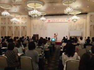 輝く女性のヒミツ/2016_9_3/国際ホテル宇部